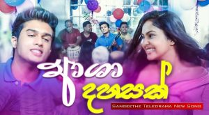 Asha Dahasak (ආශා දහසක්) | Sangeethe Teledrama Song | TV Derana