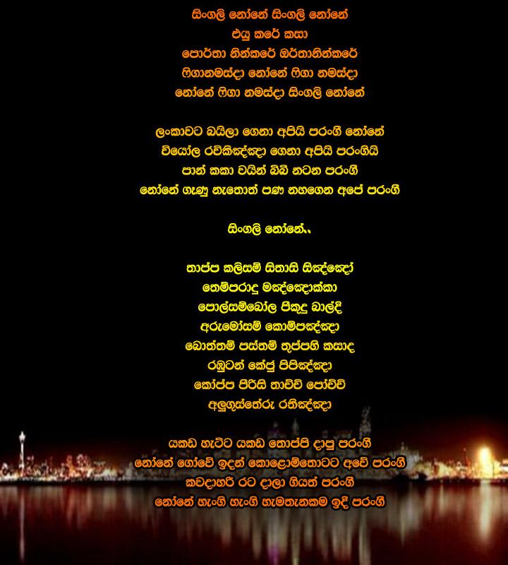 SANUKA - Singali None (සිංගලි නෝනේ) Vijayaba Kollaya Film Song | විජයබා කොල්ලය චිත්රපට ගීතය