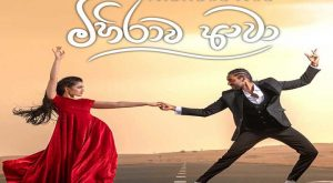 sajitha anthony,mihirawa awa lyrics,sajitha,jackson anthony,sajitha anuththara anthony,mihirawa awa chords,mihirawa awa mp3.