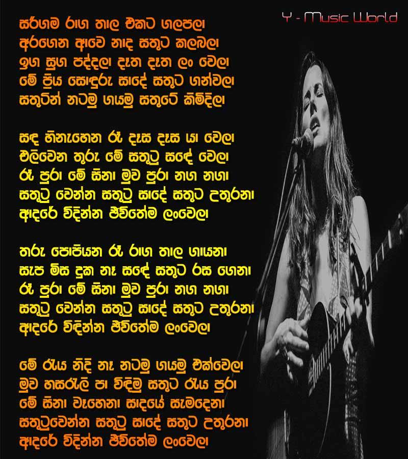 Sarigama Ragathalayakata - Deweni Inima | Sangeethe Teledrama Crossover Song