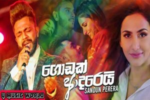 Sandun Perera Song Lyrics, Godak Adarei Lyrics, Godak Adarei mp3,