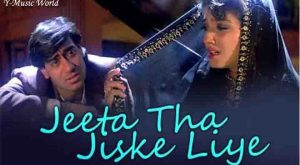 Jeeta Tha Jiske Liye Chords, Kumar Sanu Songs, Alka Yagnik Songs, Dilwale Movie Songs, Jeeta Tha Jiske Liye Song Chords,Lyrics, Kumar Sanu Songs Chords, Alka Yagnik Songs Chords, Dilwale Movie Songs Chords,Lyrics,