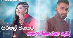 Hirimal Wayasata Lyrics, Hirimal Wayasata Chords, Hirimal Wayasata mp3, Hirimal Wayasata Song Lyrics,