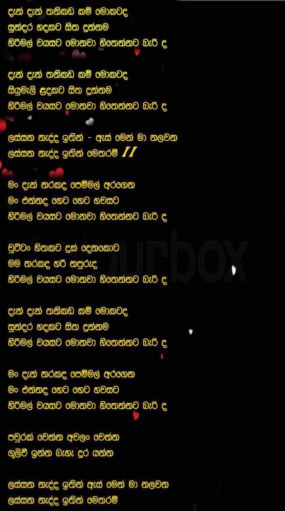 Hirimal Wayasata Song Lyrics, Mahesh Nish song lyrics, Ashanthi De Alwis Song Lyrics, Hirimal Wayasata Lyrics, MAshanthi De Alwis Songs,